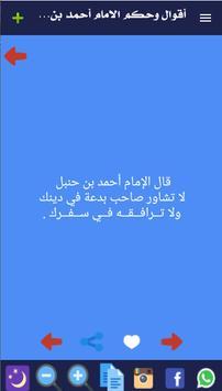 أقوال وحكم الامام أحمد بن حنبل apk screenshot