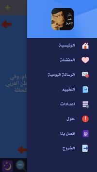 اقتباسات محمد الماغوط apk screenshot