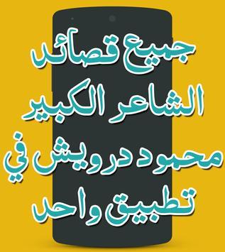 أشعار محمود درويش poster
