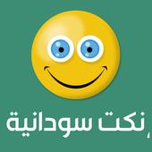 نكت سودانية icon