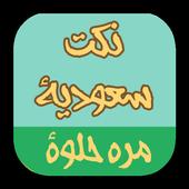 نكت سعودية مره حلوة icon