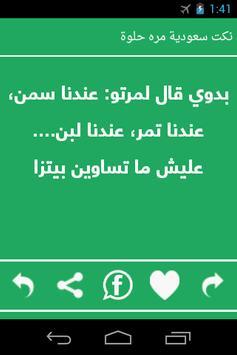 نكت سعودية مره حلوة poster