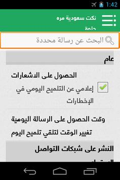 نكت سعودية مره حلوة apk screenshot