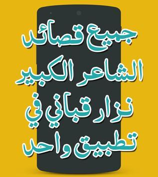 أشعار نزار قباني poster