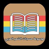موسوعة مسجات الشعر العربي icon