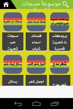 موسوعة مسجات الشعر العربي poster