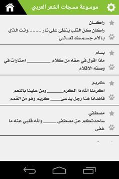 موسوعة مسجات الشعر العربي apk screenshot