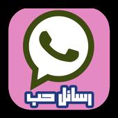 رسائل حب جديدة icon