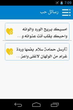 رسائل حب جديدة apk screenshot