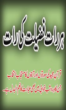Har Raat Fazilat Ki Top Book apk screenshot