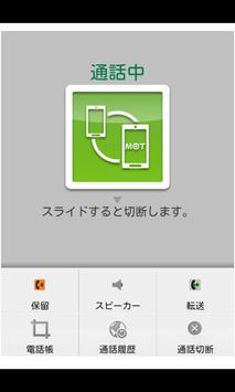 03パケット通話アプリ スマホ発着信 for Android apk screenshot
