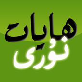 ھايات نۇرى - Hayatnuri icon