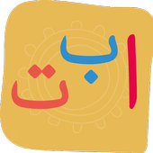 Kuran Harflerim icon