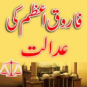 Hazrat Umar All Advice Urdu icon
