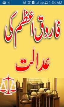 Hazrat Umar All Advice Urdu poster