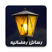رسائل رمضانية تهاني 2016 icon
