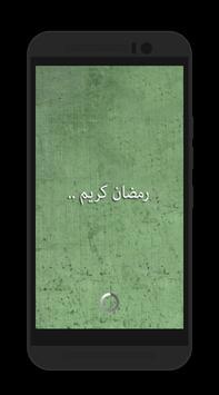 رسائل رمضانية تهاني 2016 poster