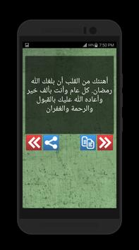 رسائل رمضانية تهاني 2016 apk screenshot