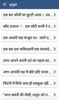 Hindi Comedy Chutkule poster
