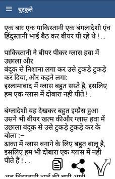 Hindi Comedy Chutkule apk screenshot