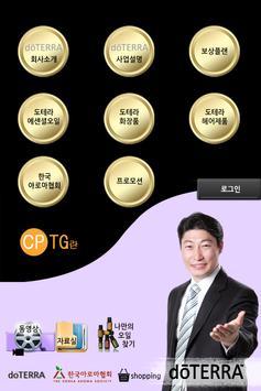 도테라이정훈그룹 apk screenshot