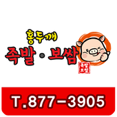 홍두깨 족발보쌈 icon