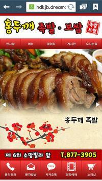 홍두깨 족발보쌈 poster