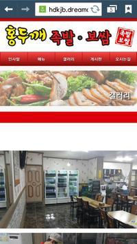 홍두깨 족발보쌈 apk screenshot