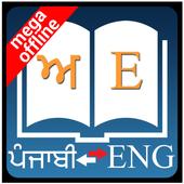 Punjabi Dictionary icon