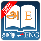 Tamil Dictionary icon