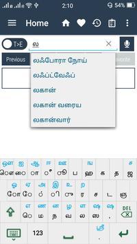 Tamil Dictionary apk screenshot