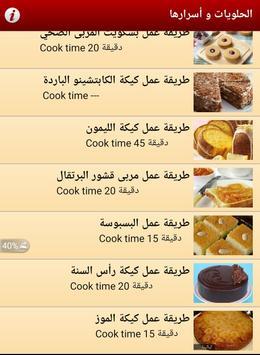 الحلويات و أسرارها apk screenshot
