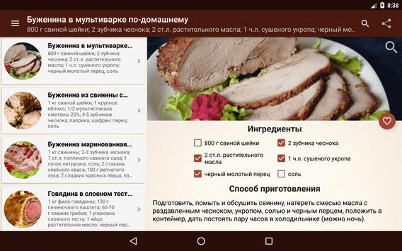 Мясо – лучшие рецепты apk screenshot