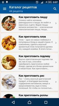 Как приготовить… apk screenshot