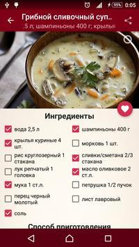 Супы - лучшие рецепты poster