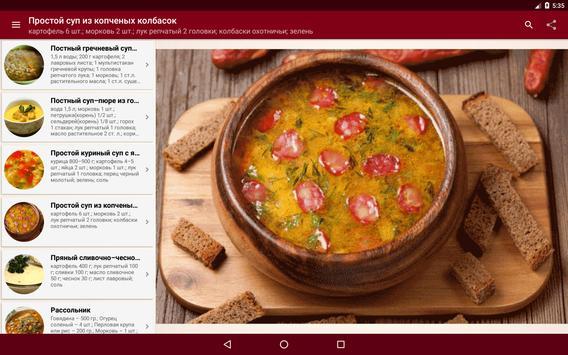 Супы - лучшие рецепты apk screenshot