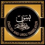 Surah Yaseen icon