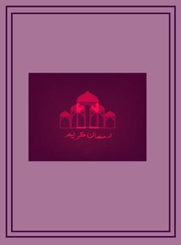 Ramzan Duas poster