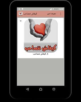 كيفاش نتصاحب apk screenshot