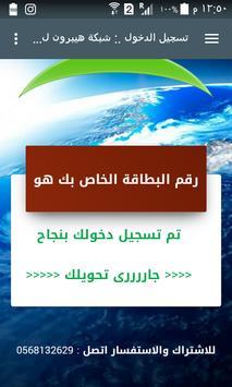 شبكة هيبرون لينك انترنت سريع poster