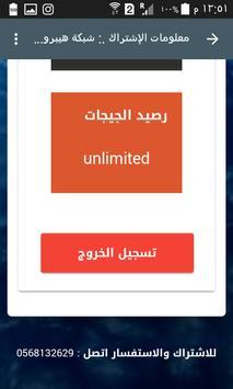شبكة هيبرون لينك انترنت سريع apk screenshot