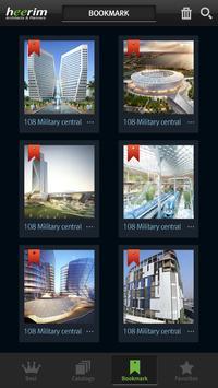 희림앱카다로그(Heerim App Catalogs) apk screenshot