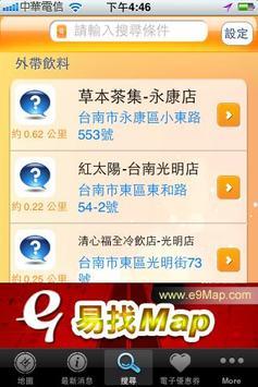易找Map apk screenshot
