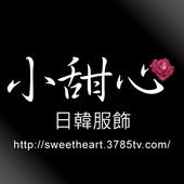 小甜心日韓服飾 icon