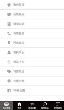 小甜心日韓服飾 apk screenshot