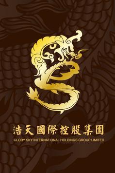 浩天國際控股集團 poster