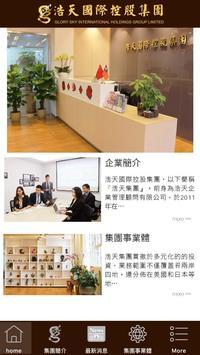 浩天國際控股集團 apk screenshot