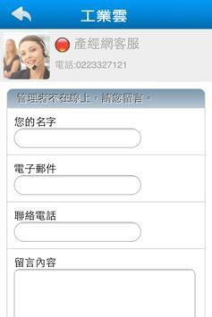 工業雲 apk screenshot