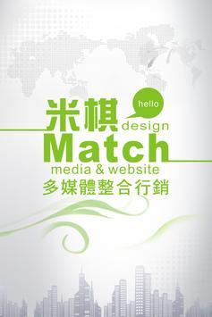 米棋多媒體整合行銷 poster