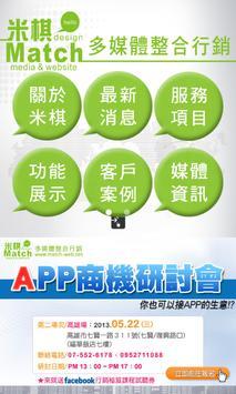 米棋多媒體整合行銷 apk screenshot